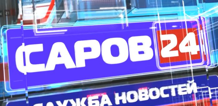 Репортаж о проекте «ОШИО» показали по саровскому телевидению
